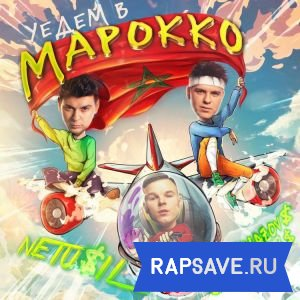 NETU$IL, GAYAZOV$ BROTHER$ - Уедем в Марокко