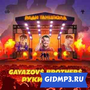 GAYAZOV$ BROTHER$ x Руки Вверх! - Ради танцпола